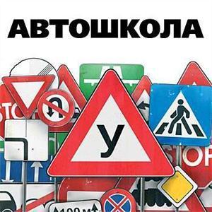 Автошколы Стерлитамака