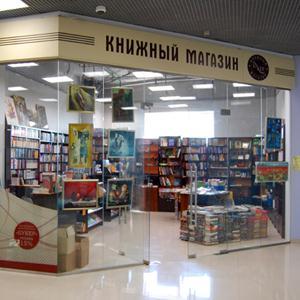 Книжные магазины Стерлитамака