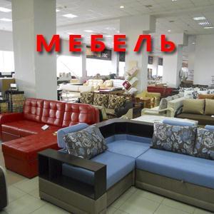 Магазины мебели Стерлитамака