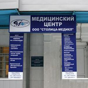 Медицинские центры Стерлитамака