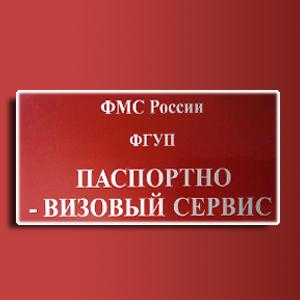 Паспортно-визовые службы Стерлитамака