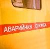 Аварийные службы в Стерлитамаке