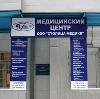 Медицинские центры в Стерлитамаке