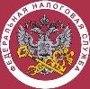 Налоговые инспекции, службы в Стерлитамаке